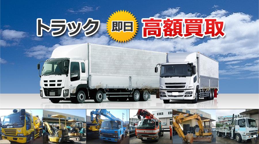 トラック買取 関西の光陽商事株式会社はトラック即日高価買取