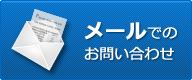 中古トラック買取 大阪の光陽商事株式会社へのメールでのお問合せはこちら