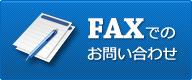 トラック買取 関西の光陽商事株式会社へのFAXでのお問合せはこちら