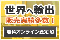 中古トラック買取 大阪の光陽商事株式会社は輸出販売実績多数